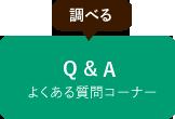 Q&Aよくある質問コーナー